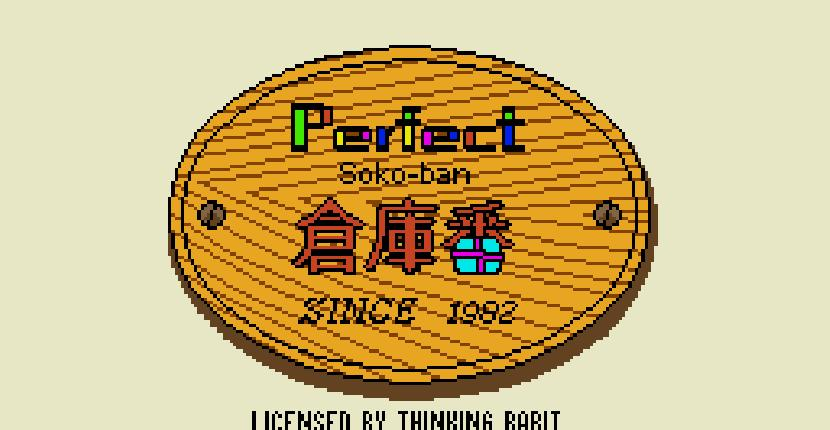 Perfect Sokoban - MSX2 de Microcabin (1989)