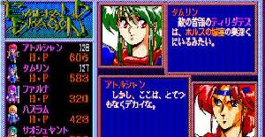 Emerald Dragon - MSX2 de Glodia (1990)